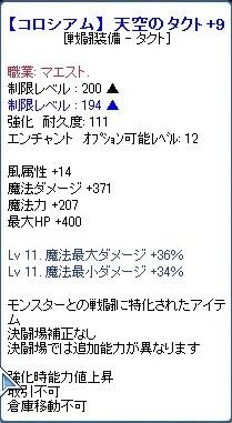 コロタクト+9