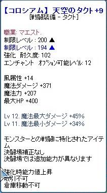 コロタクト+9 その2