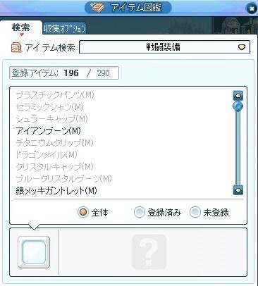 20120109アイテム図鑑