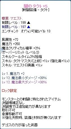 20120109闇タクト