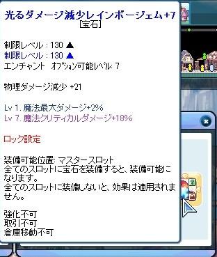 20120109ジェム2