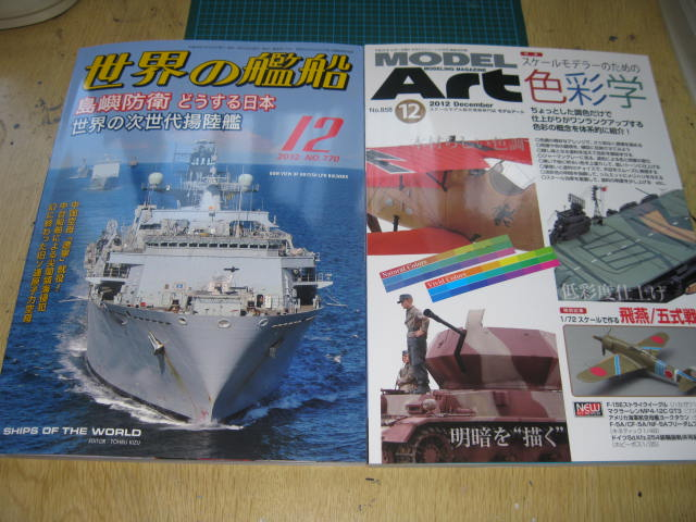 MAと世艦 12月号