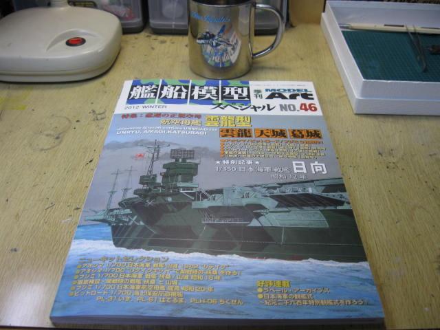 艦スペ 46