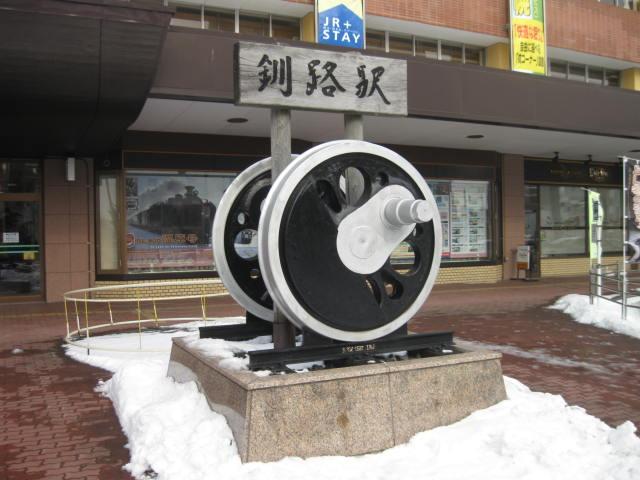 釧路駅20140128