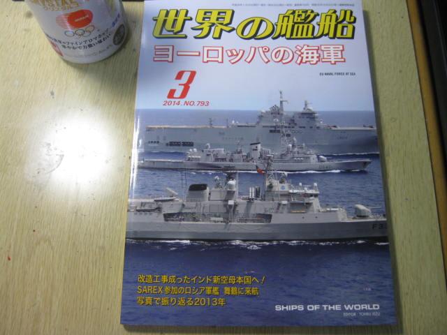 ヨーロッパの海軍