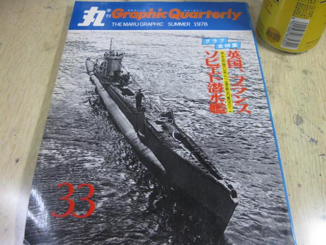 ソビエト潜水艦 の2