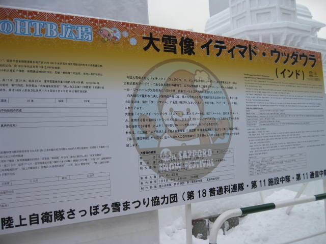 2014 札幌雪祭り の2