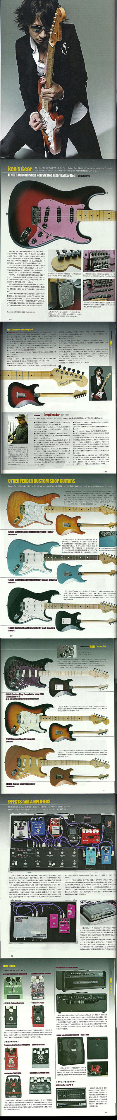 ken-guitar-magazine-2012MAR-02.jpg