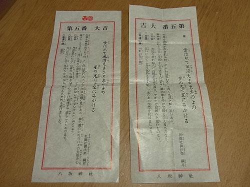 20120119 おみくじ