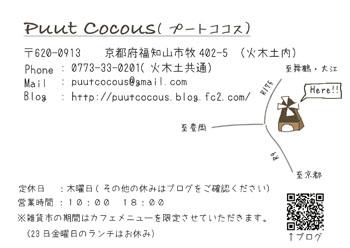 2012.3.23 雑貨市(裏:小)