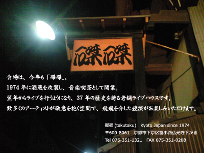 20111105takutakutext.jpg