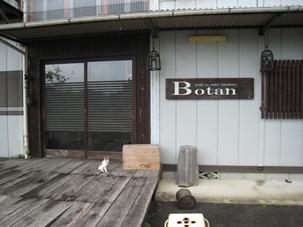 おかし工房 Botan