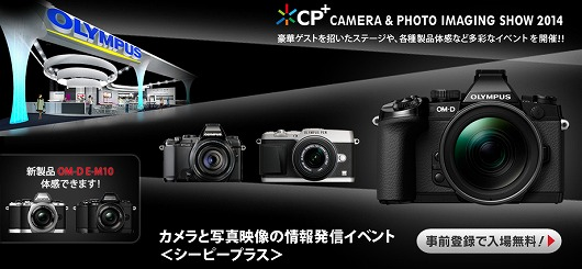 CP+2014.jpg