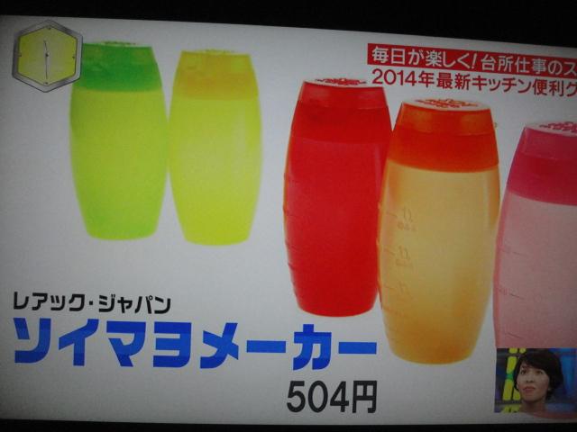 2014年最新キッチン便利グッズ ...