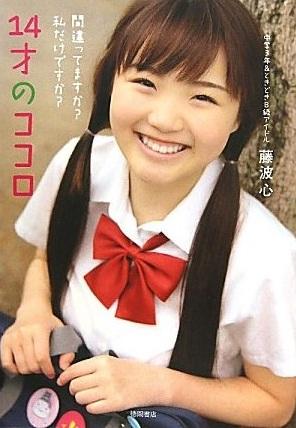藤波心ちゃんの本『14才のココロ』