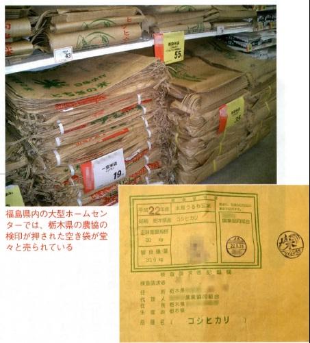 福島県内のホームセンターで売られているお米の一空袋