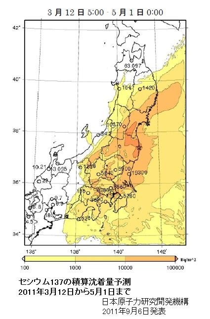 セシウム137の積算沈着予想 日本原子力研究開発機構 2012年9月6日公表
