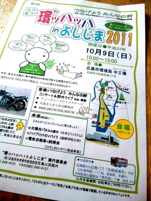 吉島2011