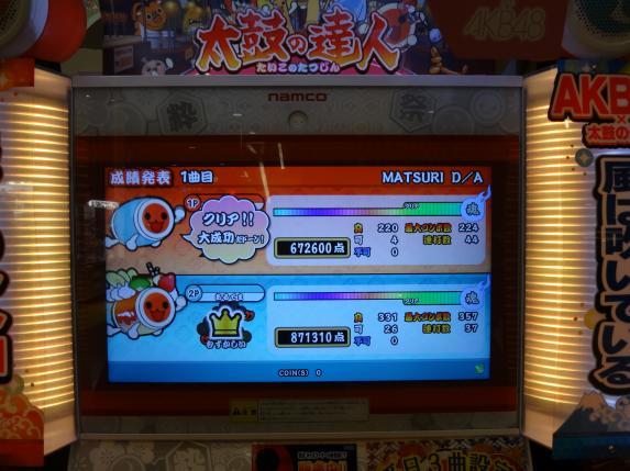 MATSURI D/A 普/難 両フルコン