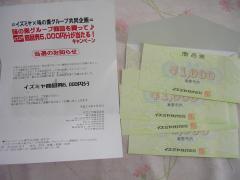 DSCN5558_convert_20120424191934.jpg