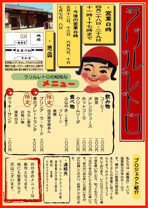 4gatsuchirashikaiV2.jpg