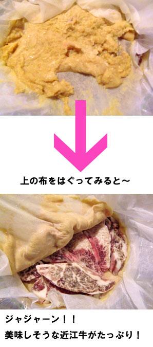 misozuke2.jpg
