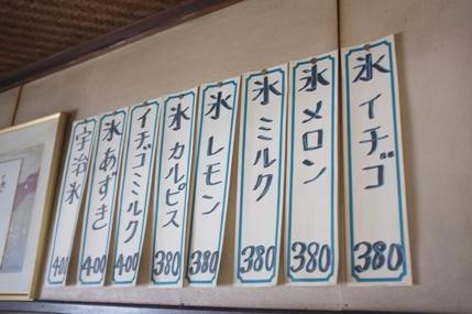 20110831_chitoseya6