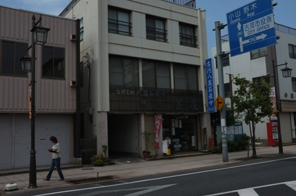 20110831_kamayashouten3