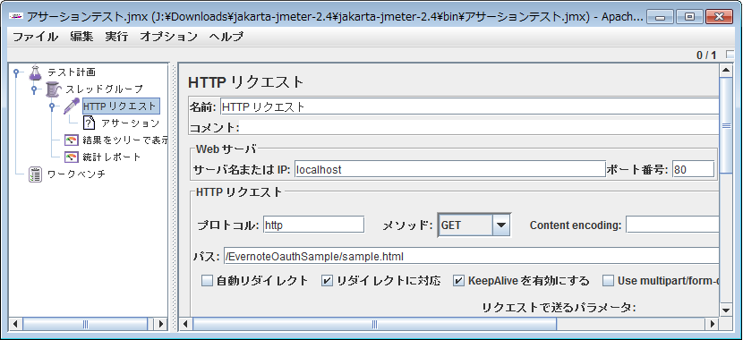 httpsampler_assertion.png