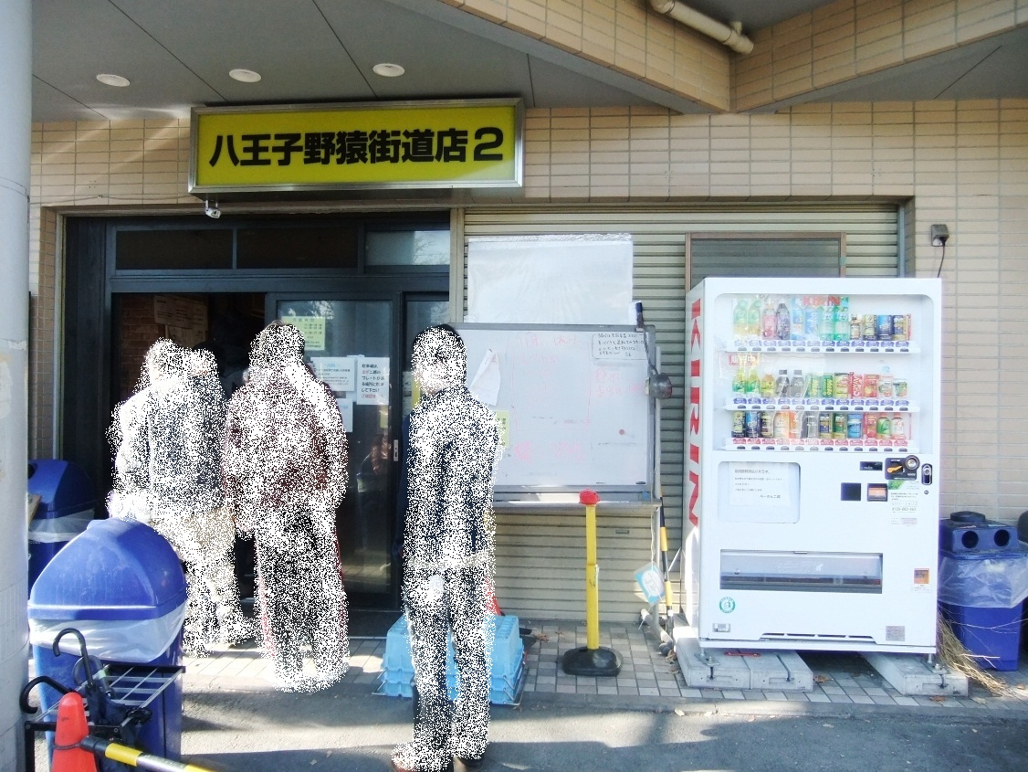 ラーメン二郎 八王子野猿街道店2 11.11.26