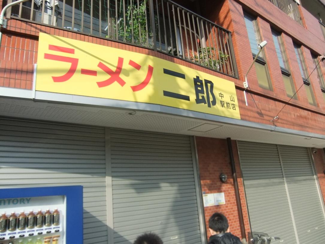 ラーメン二郎 中山駅前店 11.12.21