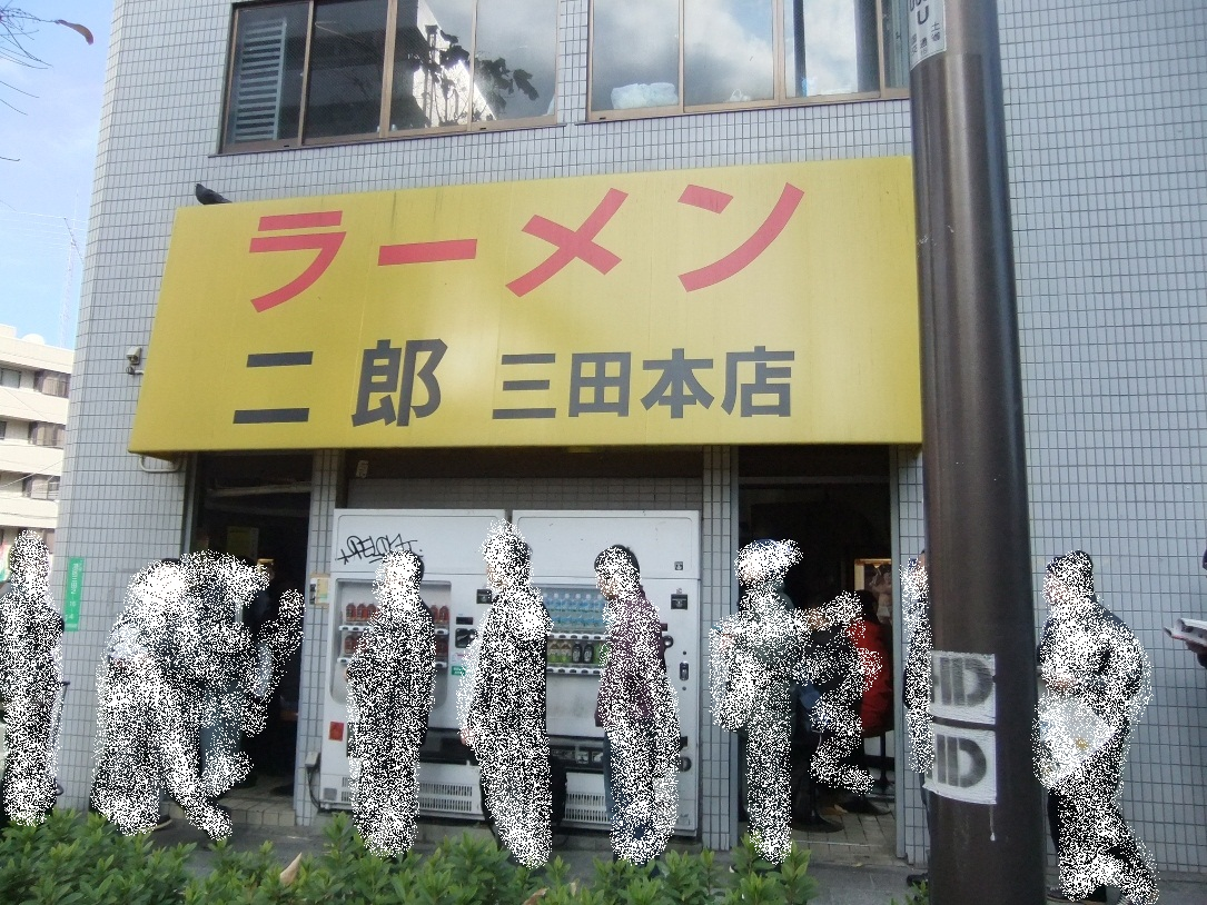 ラーメン二郎 三田本店 12.01.14