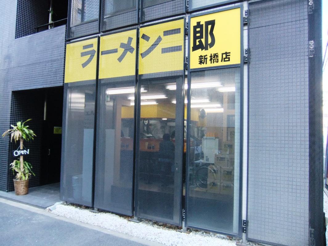 ラーメン二郎 新橋店 12.01.28