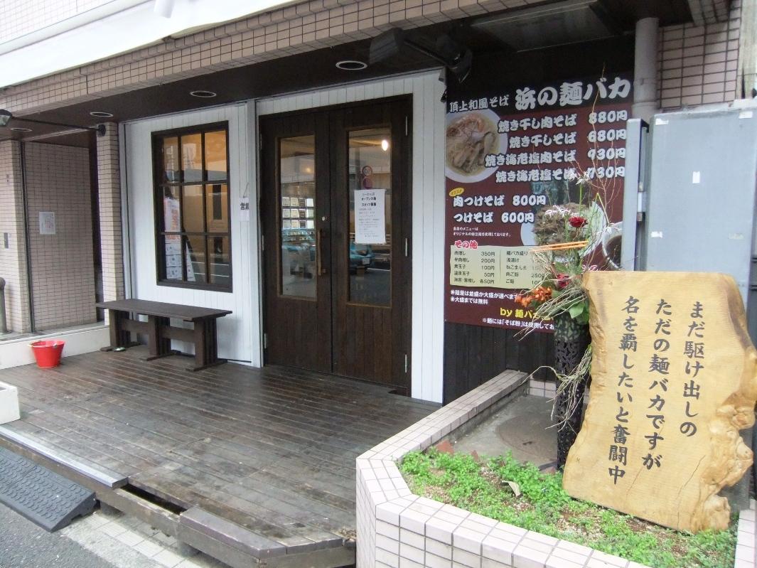 頂上和風そば 浜の麺バカ 12.02.16