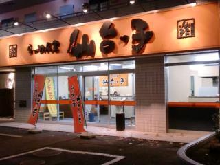 2011年11月24日_仙台っ子泉店・店舗