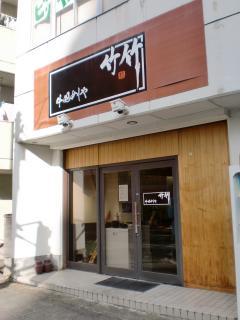 2011年11月25日_竹竹・店舗