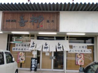 2011年11月26日_喜神・店舗