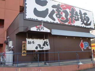 2011年11月27日_麺屋八代・店舗
