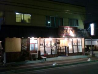 2011年11月30日_網地島屋富谷本店・店舗