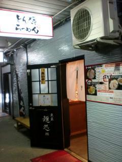 2011年12月01日_とん横らーめん・店舗