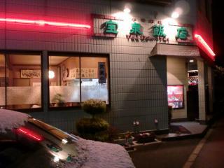 2011年12月20日_宝泉飯店・店舗