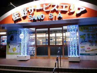 2011年12月23日_佐野SA上り・店舗