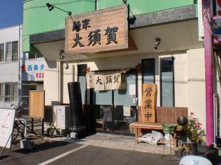 2011年12月24日_大須賀・店舗