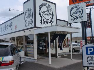 2011年12月25日_杉のや・店舗