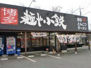 2012年02月25日_小鉄・店舗