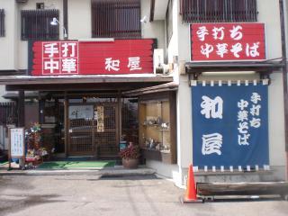 2012年03月24日_和屋・店舗