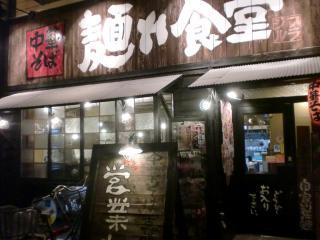 2012年03月24日_麺や食堂・店舗