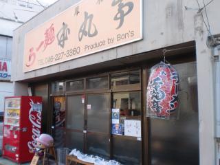 2012年03月25日_本丸亭・店舗