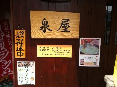 izumiya001.jpg