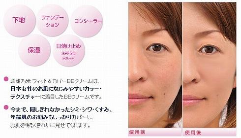紫紺之米 フィットカバー&カバーBBクリーム レモンキャラメル 口コミ